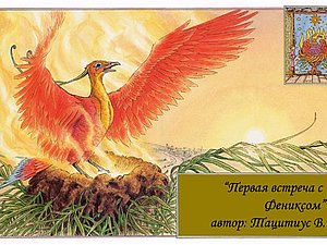 А что вы знаете о птице Феникс? Мой ответ в виде короткого рассказа. | Ярмарка Мастеров - ручная работа, handmade