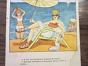 Юмор в картинках из СССР | Ярмарка Мастеров - ручная работа, handmade