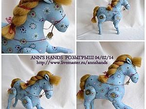 Розыгрыш лошадки к Дню Рождения Ann's Hands | Ярмарка Мастеров - ручная работа, handmade