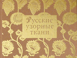 Русские узорные ткани ч. 2. Ярмарка Мастеров - ручная работа, handmade.