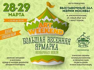 Большая весенняя ярмарка Art Weekend | Ярмарка Мастеров - ручная работа, handmade