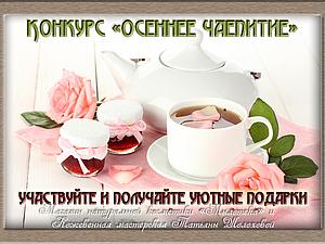 Осеннее чаепитие   Ярмарка Мастеров - ручная работа, handmade