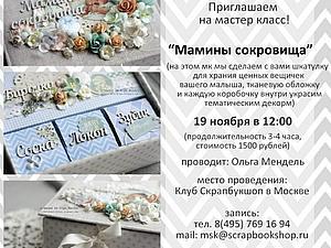 Мастер-класс по изготовлению коробочки Мамины сокровища   Ярмарка Мастеров - ручная работа, handmade