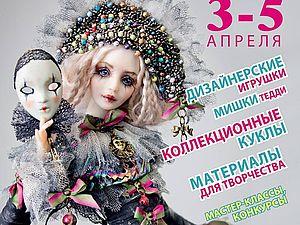 Мы участвуем в выставке Модна Лялька 3-5 апреля! | Ярмарка Мастеров - ручная работа, handmade