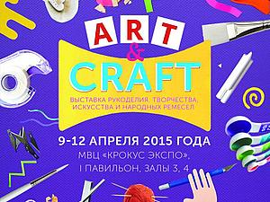 Moscow Hobby Expo. Art and Craft. | Ярмарка Мастеров - ручная работа, handmade