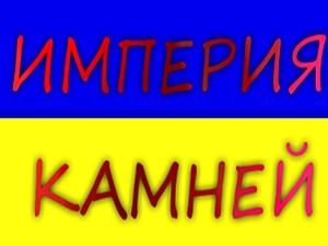 Авторская выставка-продажа натураньных камней в Ильичевске   Ярмарка Мастеров - ручная работа, handmade