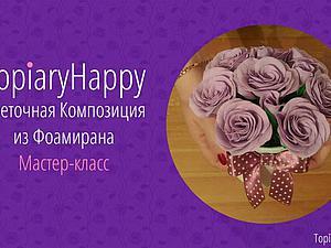 Видео мастер-класс: создаем цветочную композицию из фоамирана. Ярмарка Мастеров - ручная работа, handmade.