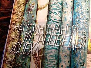 Для мечтающих открыть магазин тканей..!)))   Ярмарка Мастеров - ручная работа, handmade