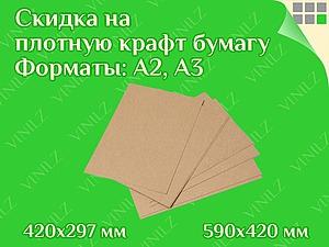 (Завершено) Скидка на плотную крафт бумагу (картон) формата А3, А2, 200 г/м2 | Ярмарка Мастеров - ручная работа, handmade