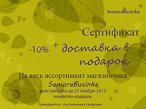 Блиц - Конфетка до 27 октября | Ярмарка Мастеров - ручная работа, handmade