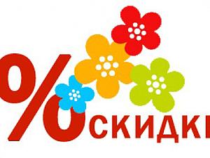 Предпраздничные скидки 15% на все! | Ярмарка Мастеров - ручная работа, handmade