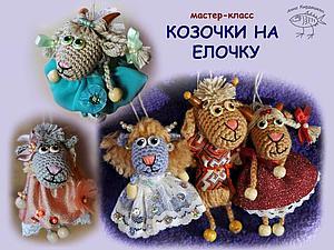 Мастер-класс «Козочки на елочку»: вязание новогодних игрушек   Ярмарка Мастеров - ручная работа, handmade
