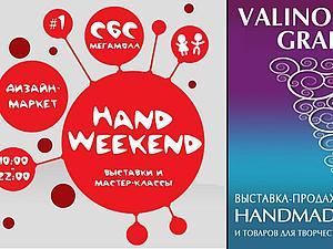 Валинор и Hand Weekend в Краснодаре. Ваше мнение | Ярмарка Мастеров - ручная работа, handmade