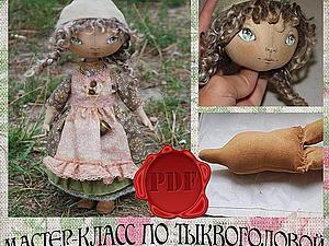 Конфета-МК ПО Тыквоголовой куколке | Ярмарка Мастеров - ручная работа, handmade