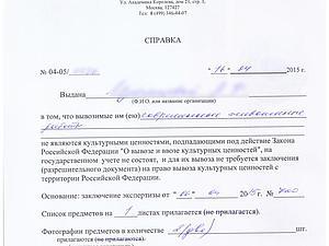 Справку с места работы с подтверждением Керамический проезд купить трудовой договор Спасоналивковский 1-ый переулок