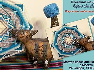 Плетеная индейская мандала | Ярмарка Мастеров - ручная работа, handmade