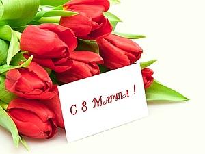 С 8 марта поздравляю, счастья, радости желаю!!! С наступающим :) | Ярмарка Мастеров - ручная работа, handmade