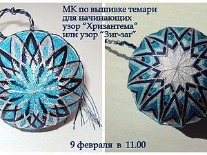 Мастер-класс по вышивке ТЕМАРИ узор