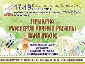 Ярмарка мастеров Handmagic   Ярмарка Мастеров - ручная работа, handmade