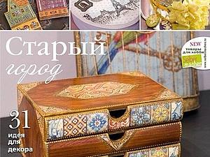 Ура! Творческая мастерская на обложке журнала!:) | Ярмарка Мастеров - ручная работа, handmade