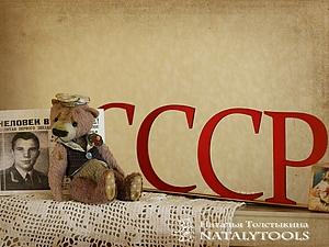 Рожденные в СССР. Конец  первой серии. | Ярмарка Мастеров - ручная работа, handmade