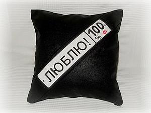 Делаем автомобильную подушку — валентинку для любимого мужчины. Часть первая. Ярмарка Мастеров - ручная работа, handmade.