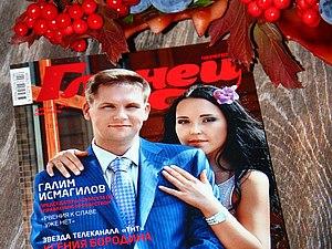 Осенний выпуск журнала и украшения в стиле этно | Ярмарка Мастеров - ручная работа, handmade