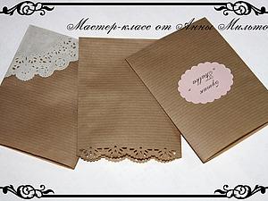Как быстро и просто сделать бумажные пакетики. Ярмарка Мастеров - ручная работа, handmade.