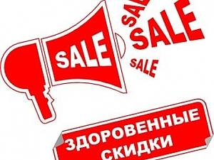 Весенняя распродажа! Скидка 30% | Ярмарка Мастеров - ручная работа, handmade