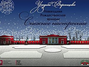 Новогодняя ярмарка «Снежное Настроение» в усадьбе Воронцово | Ярмарка Мастеров - ручная работа, handmade