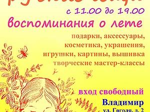 Выставка во Владимире+мастер классы   Ярмарка Мастеров - ручная работа, handmade
