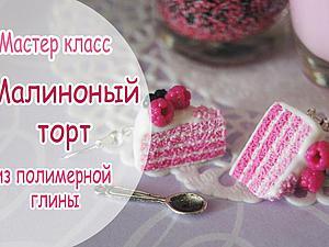 Лепим аппетитный малиновый тортик из полимерной глины. Ярмарка Мастеров - ручная работа, handmade.