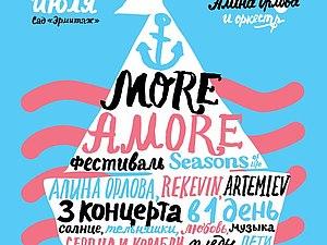 Теплые Кусочки Щастья на фестивале Seasons «More Amore» | Ярмарка Мастеров - ручная работа, handmade
