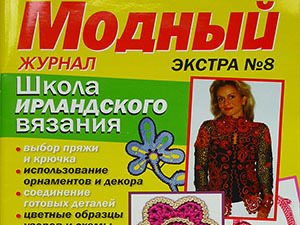 Публикация в Модном Экстра №8   Ярмарка Мастеров - ручная работа, handmade