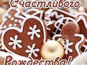Счастливого Рождества! | Ярмарка Мастеров - ручная работа, handmade