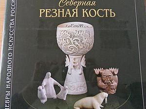 Резная кость в работах северных мастеров | Ярмарка Мастеров - ручная работа, handmade