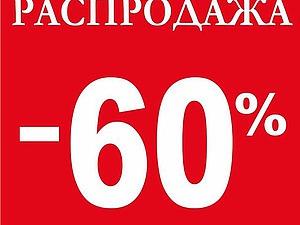 Черная Пятница!!!скидка -60% на Все Остатки и -40% на отрезы Loro Piana до 22.00 22 июля!!! | Ярмарка Мастеров - ручная работа, handmade