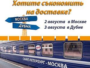 Жителям Москвы и Дубны - как 2 и 3 августа съэкономить на доставке | Ярмарка Мастеров - ручная работа, handmade