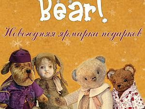 Happy New Bear! Ярмарка продажа. г.Санкт-Петербург | Ярмарка Мастеров - ручная работа, handmade