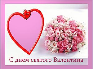 Скидка на весь ассортимент в День Святого Валентина! | Ярмарка Мастеров - ручная работа, handmade