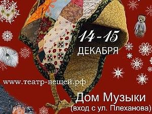 Выставка Зимний