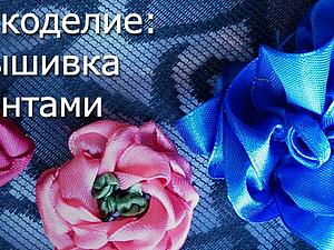 Вышиваем лентами пышные бутоны роз. Ярмарка Мастеров - ручная работа, handmade.