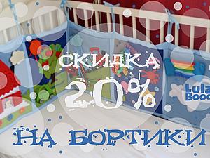 Скидка 20% при заказе бортика!!! | Ярмарка Мастеров - ручная работа, handmade