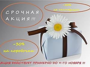 Срочная Акция- Распродажа!   Ярмарка Мастеров - ручная работа, handmade