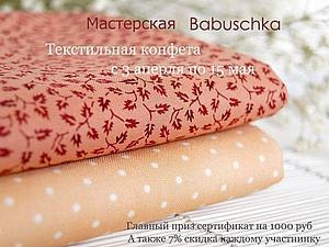 Текстильная «Конфета» в мастерской Baluschka | Ярмарка Мастеров - ручная работа, handmade