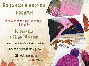 Мастер-Класс по вязанию шапочки косами и градиентом | Ярмарка Мастеров - ручная работа, handmade