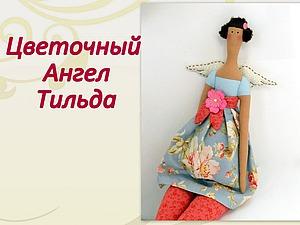 Видео мастер-класс: «Цветочный Ангел Тильда». Часть 2. Ярмарка Мастеров - ручная работа, handmade.