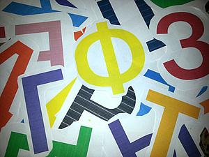 Учим буквы легко и непринужденно!   Ярмарка Мастеров - ручная работа, handmade