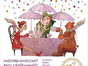 Четвертая Калининградская выставка-ярмарка авторских кукол и мишек Тедди