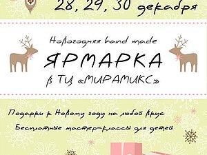 Новогодняя рукодельная ярмарка в Мирамиксе | Ярмарка Мастеров - ручная работа, handmade